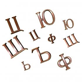Буквы из бронзы
