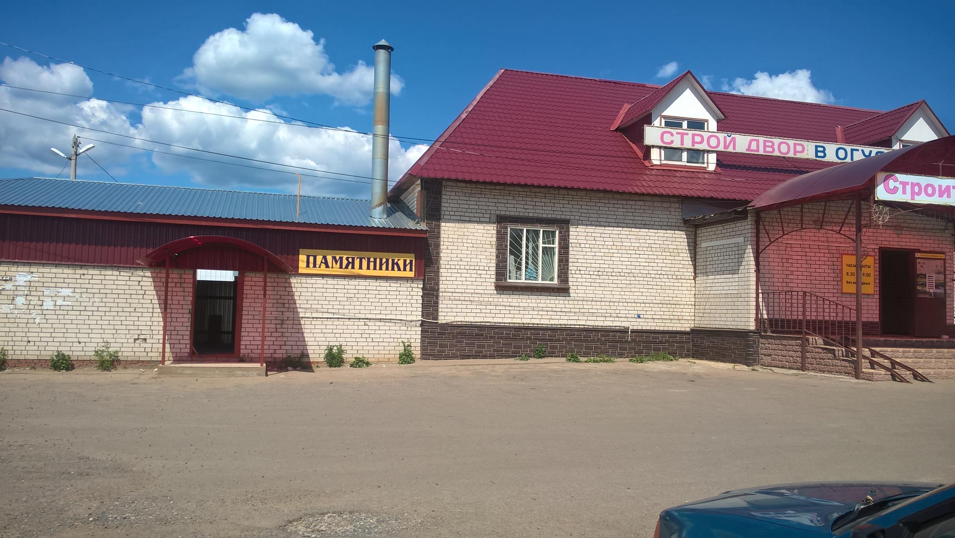гранитная мастерская в Огуднево