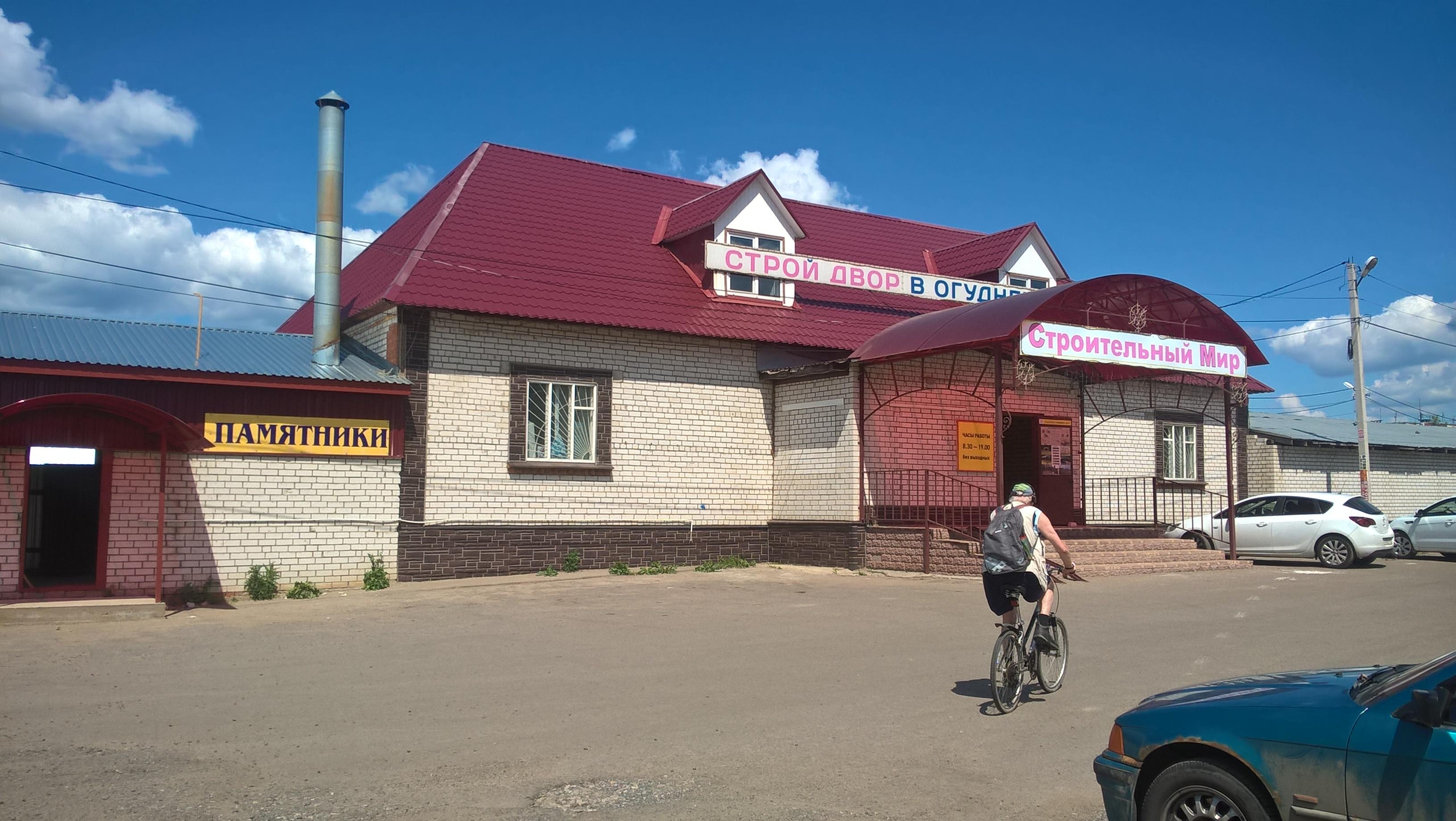 гранитная мастерская в Щелковский район